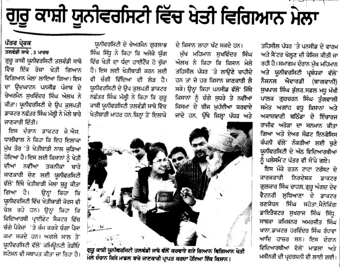 Agricultural Fair held (Guru Kashi University)