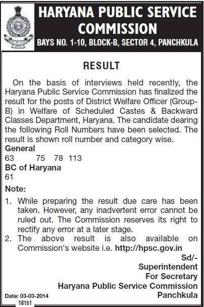 Result of District Welfare Officer Post declared (Haryana Public Service Commission (HPSC))