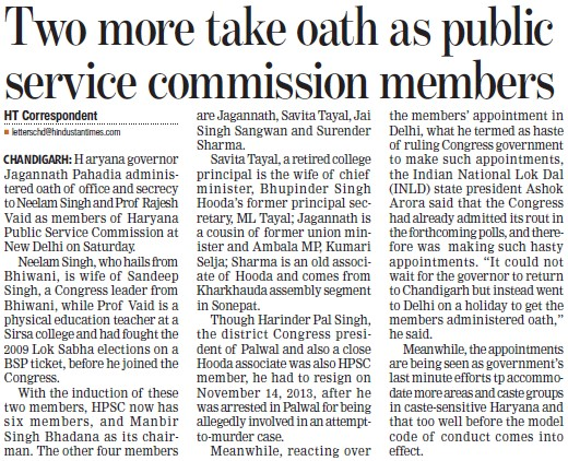 Two more take oath as Public Service Commission members (Haryana Public Service Commission (HPSC))