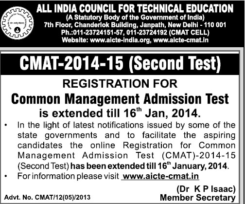 Common Management Admission Test (All India Council for Technical Education (AICTE))