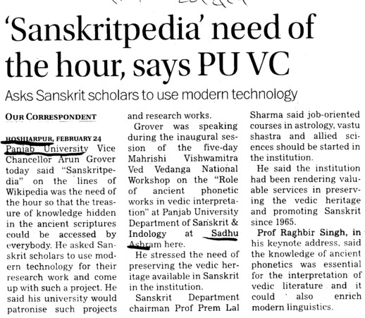 Sanskritpedia need of the hour, PU VC (PU Regional Campus PUSSGRC)