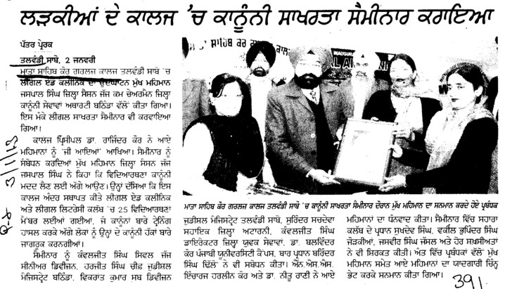 Legal Literacy seminar held (Mata Sahib Kaur Girls College)