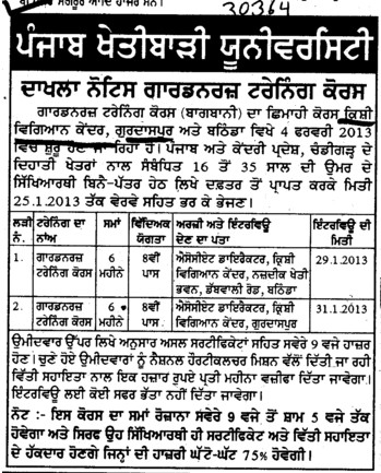 Gardners Training Course (Punjab Agricultural University PAU)