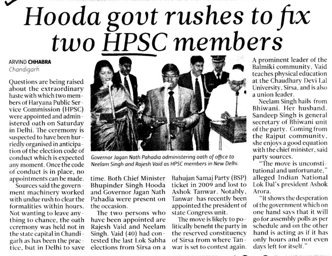Hooda govt rushes to fix two HPSC members (Haryana Public Service Commission (HPSC))