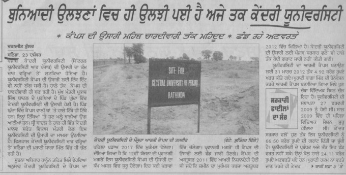 Central University confused in basic works (Central University of Punjab)