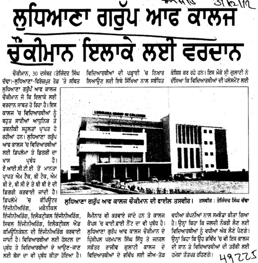 Ludhiana Group Chaukiman ilake lai vardan (Ludhiana Group of Colleges (LGC) Chowkimann)