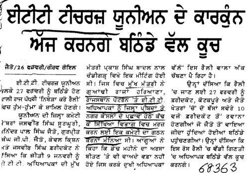 ETT Teachers de karkun ajj karange Bathinda vall kuch (ETT Teachers Union Punjab)