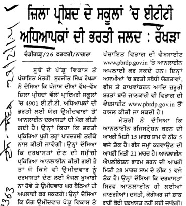 ETT Teacher will get job soon (ETT Teachers Union Punjab)