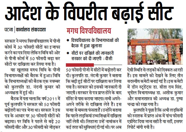 Addition in admission seats (Magadh University)