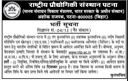 Asstt Registrar (National Institute of Technology NIT)