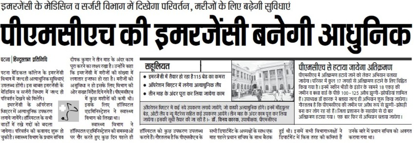 Emergency of PMCH will Modern (Patna Medical College)