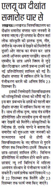 Annual Convocation will starts from 4th of January (Lucknow University)