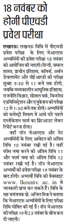 Admission examination will started from 18th of Nov (Lucknow University)