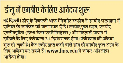 MBA admissions started (Delhi University)