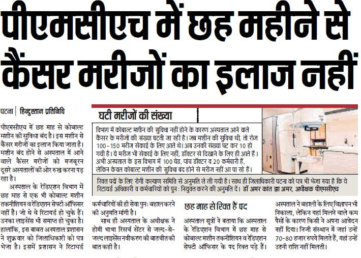 No treatment for Cancer patients (Patna Medical College)