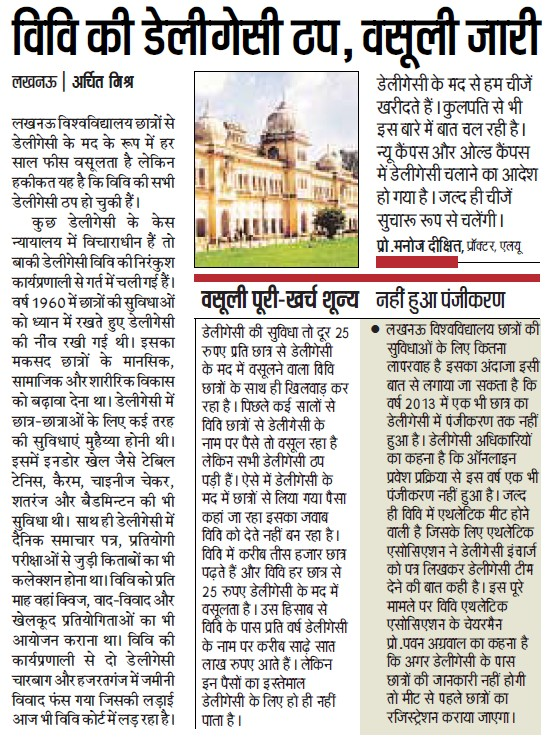 University ki Deligesi thapp (Lucknow University)