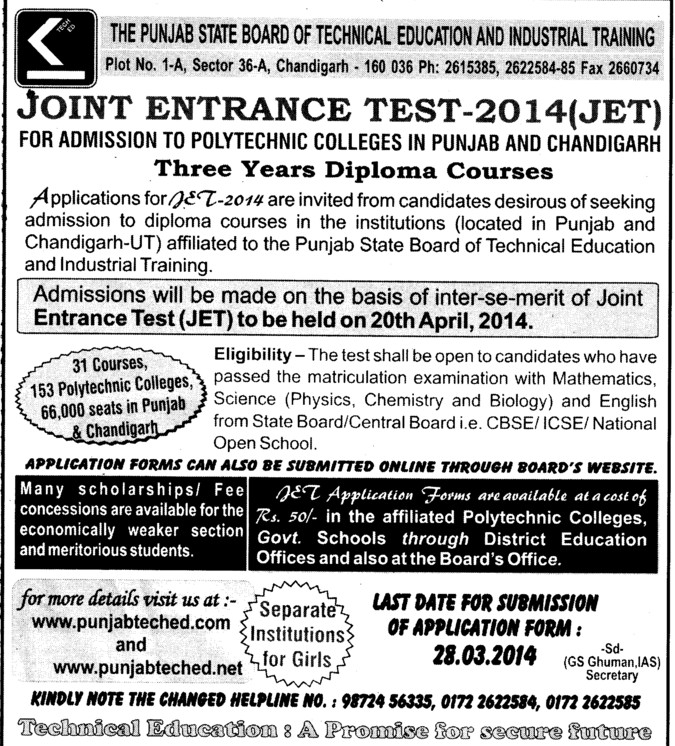 Joint Entrance Test 2014 (Punjab State Board of Technical Education (PSBTE) and Industrial Training)