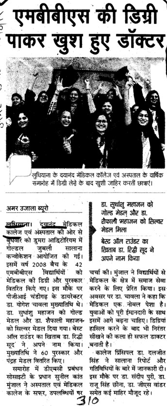 Students get degree on convocation (Dayanand Medical College and Hospital DMC)