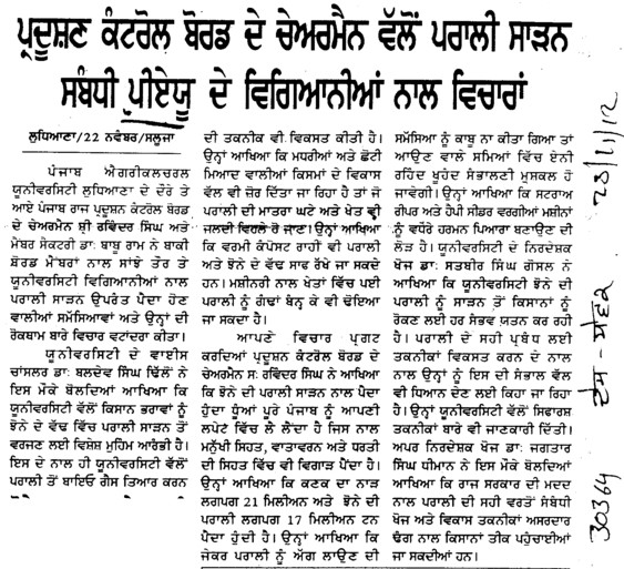 Chairman of Pollution Control Board talk to Scientists of PAU (Punjab Agricultural University PAU)