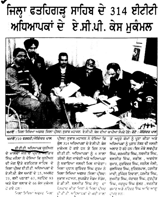 Distt Fatehgarh Sahib de 314 ETT Teachers de ACP case mukammal (ETT Teachers Union Punjab)