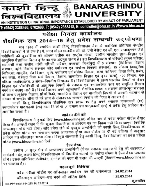 Online Admission test 2013 (Banaras Hindu University)