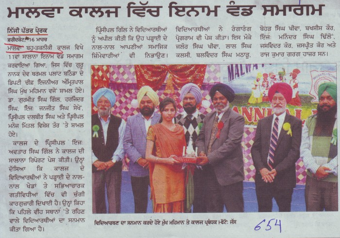 Award Function celebrated (Malwa Polytechnic College)