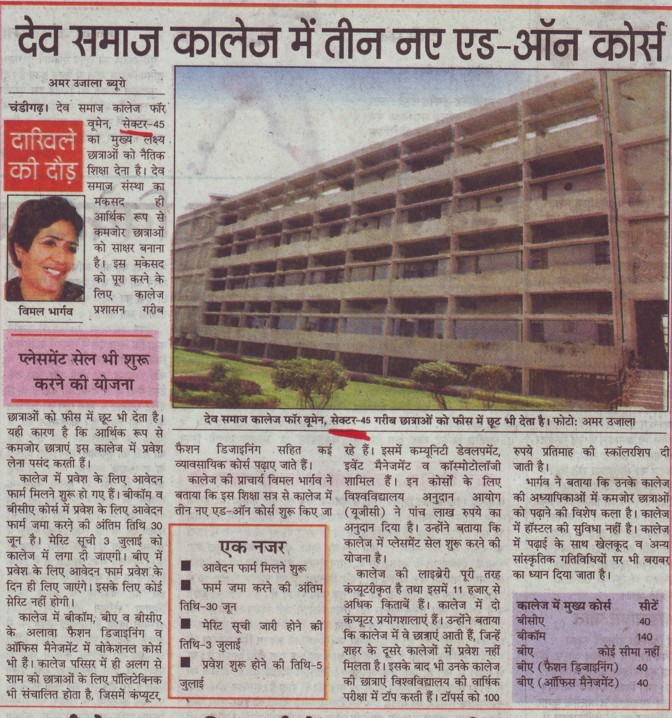 Three new courses started (Dev Samaj College for Women)