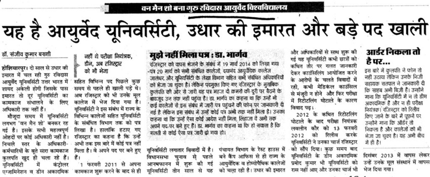 No staff member in Guru Ravidass Ayurved University (Guru Ravidass Ayurved University (GRAU))
