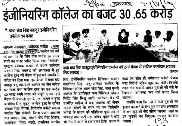 Engineering College ka budget 30.65 crores (Baba Banda Singh Bahadur Engineering College (BBSBEC))