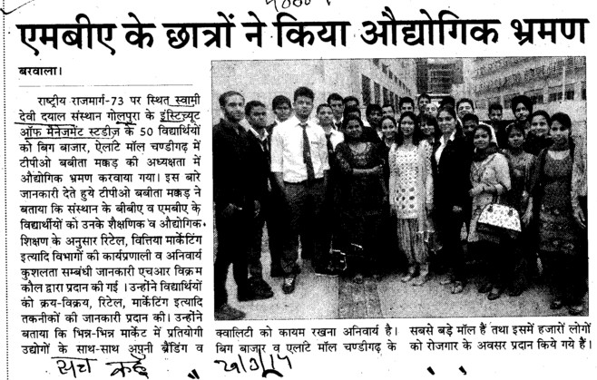 MBA Students visit Industries (Swami Devi Dyal Group of Professional Institutes)