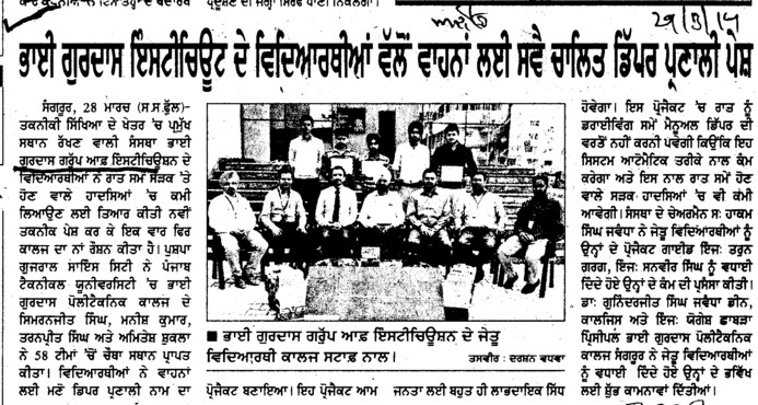 BGI Students vallo Vehicles lai savey chalit dipper parnali pesh (Bhai Gurdas Group of Institutions)