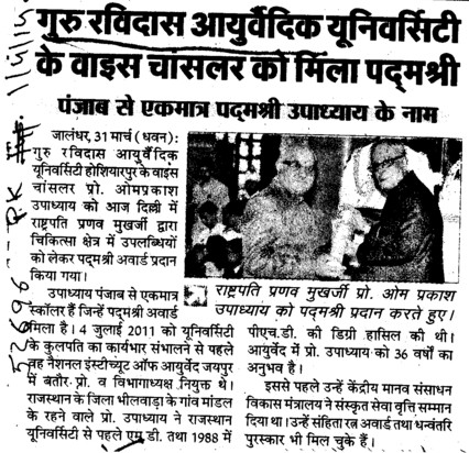 VC Om Parkash get Padamshree Award from Pranab (Guru Ravidass Ayurved University (GRAU))