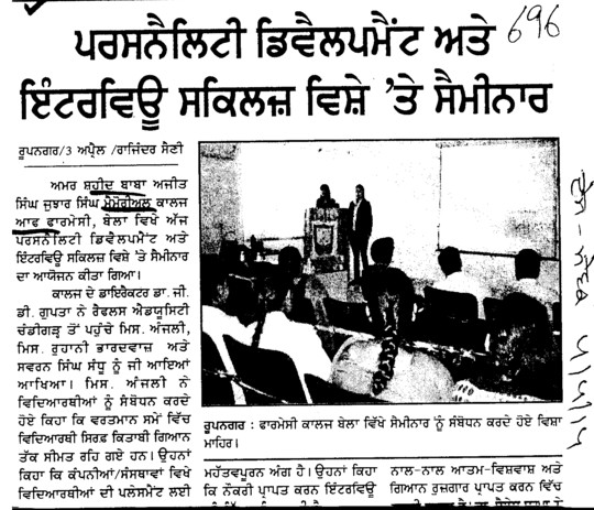 Seminar on Personality Development Skills (Amar Shaheed Baba Ajit Singh Jujhar Singh Memorial College of Pharmacy ASBASJSM Bela)