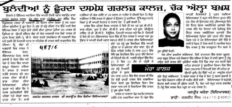 Dashmesh Girls College shines (Dashmesh Girls College)