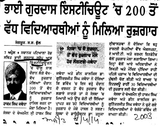 More than 200 students selected for job (Bhai Gurdas Group of Institutions)