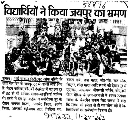 Students visit Jaipur (Bhai Gurdas Institute of Nursing)