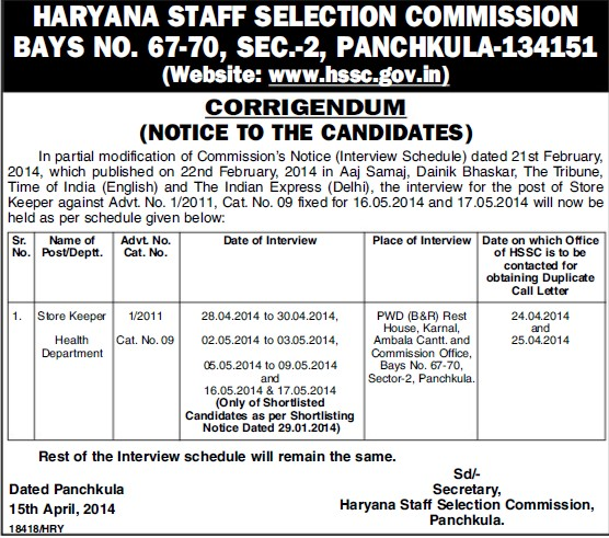 Store keeper (Haryana Staff Selection Commission (HSSC))