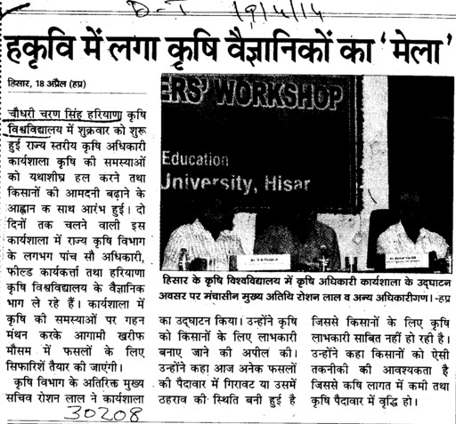 Fair of Agricultural Scientist held (Ch Charan Singh Haryana Agricultural University (CCSHAU))