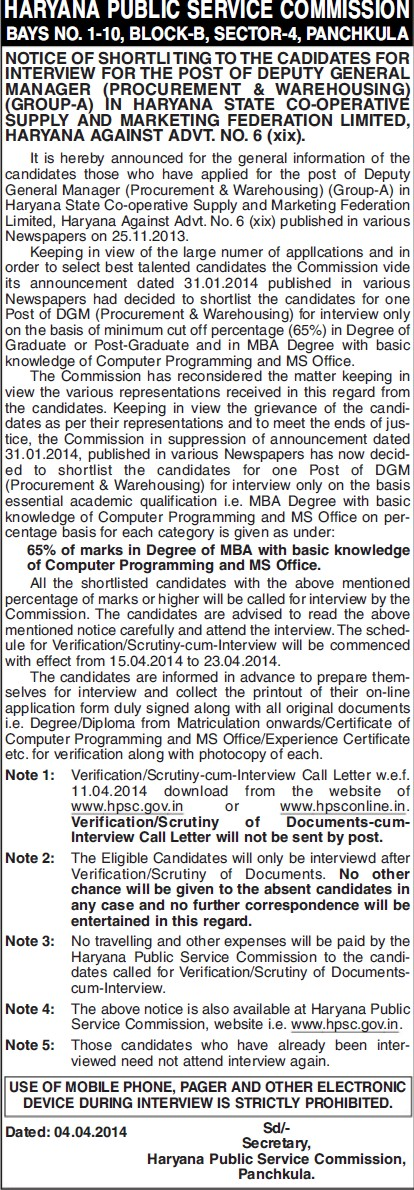 Deputy General Manager (Haryana Public Service Commission (HPSC))