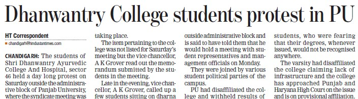 Dhanwantry College students protest in PU (Shri Dhanwantry Ayurvedic College and Hospital)