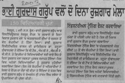 Placement fest held (Bhai Gurdas Group of Institutions)