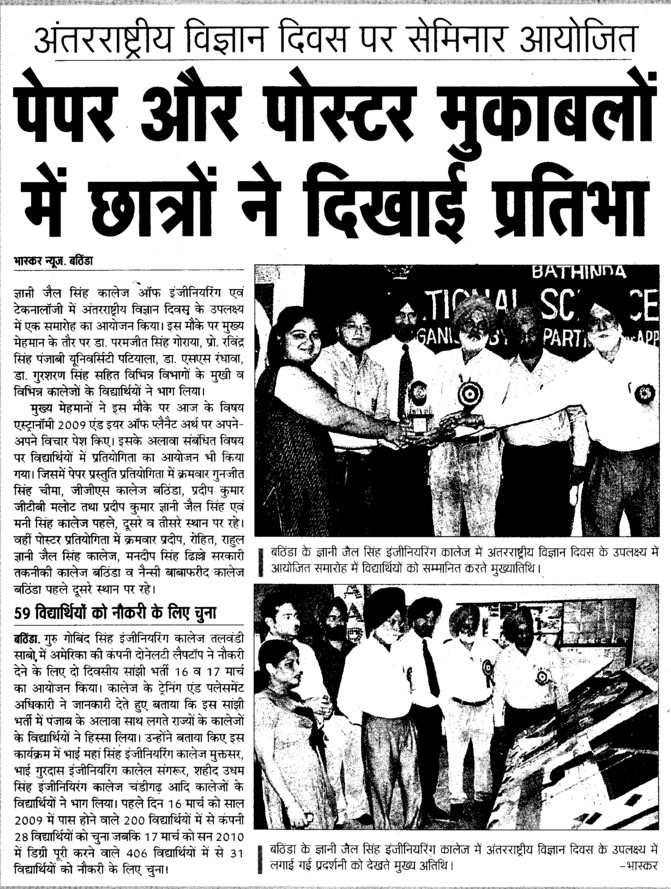 Paper making compitition held (Giani Zail Singh College Punjab Technical University (GZS PTU) Campus)