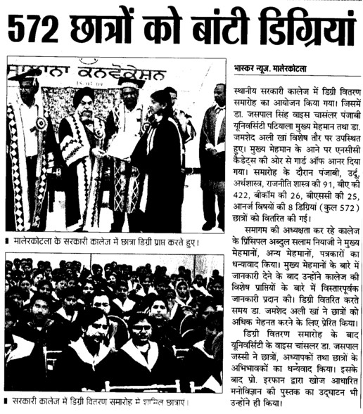 572 students get degrees on convocation (Government College)