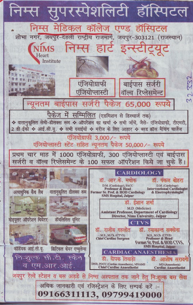 Free City Scan and MRI (NIMS Medical College and Hospital)