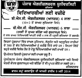 BSc in Agriculture (Punjab Agricultural University PAU)