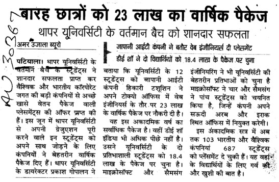 12 students get package of 23 lakh (Thapar University)