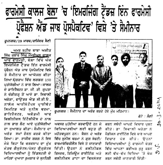 Seminar on Emerging Trends in Pharmacy Profession and Job Prospective (Amar Shaheed Baba Ajit Singh Jujhar Singh Memorial College of Pharmacy ASBASJSM Bela)
