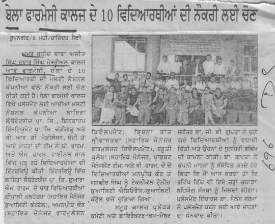 Ten students selected for job (Amar Shaheed Baba Ajit Singh Jujhar Singh Memorial College of Pharmacy ASBASJSM Bela)