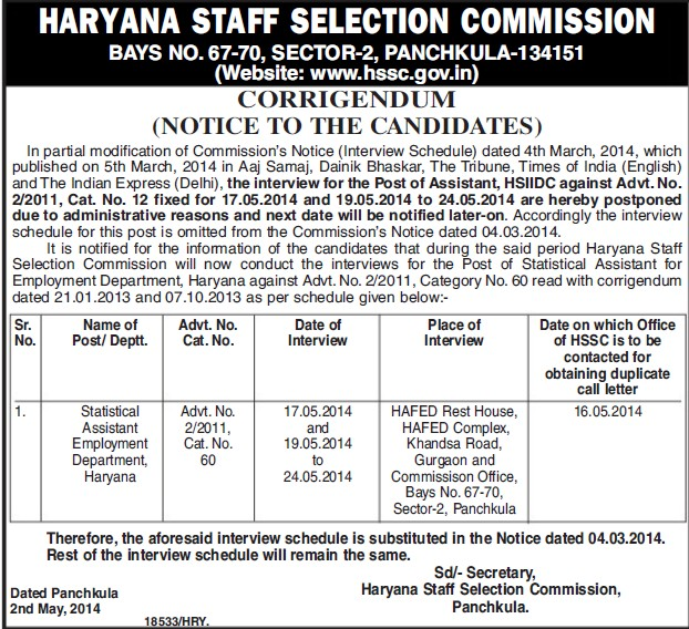Statistical Assistant (Haryana Staff Selection Commission (HSSC))