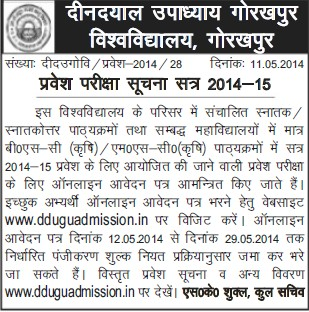 MSC Agriculture Entrance test (Deen Dayal Upadhyaya (DDU) Gorakhpur University)